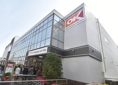 オーケー 池尻大橋店の画像1