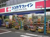 ココカラファイン 池尻大橋店