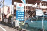 米山自動車整備工場