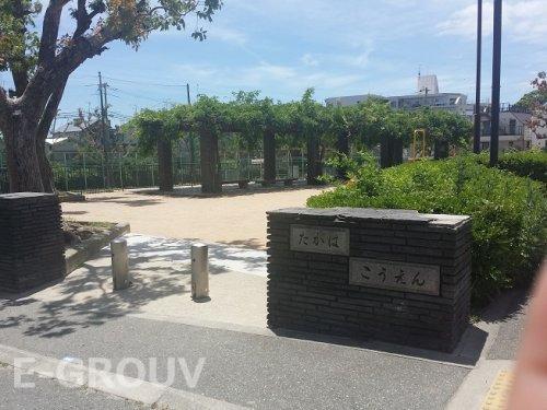 高羽公園の画像