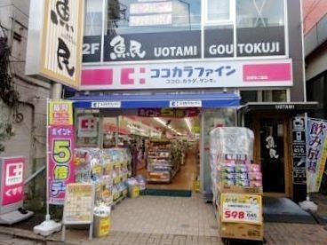 ココカラファイン 豪徳寺二番店の画像1