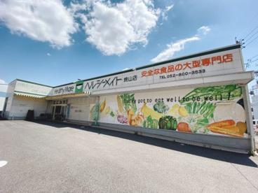 ヘルシーメイト 名古屋焼山店の画像1