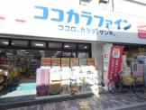 ココカラファイン 元住吉店