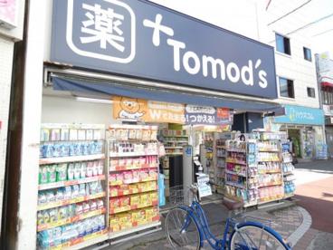トモズ 元住吉東口店の画像1