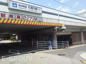 阪神本線「石屋川」駅の画像1