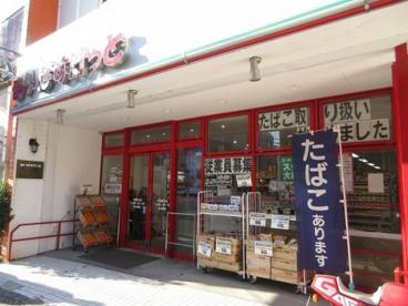 まいばすけっと 平間駅北店の画像1