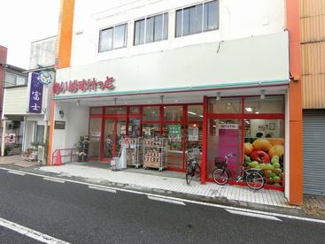 まいばすけっと 平間駅北店の画像2