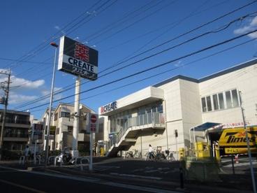 クリエイトエス・ディ 田尻町店の画像1