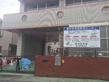 妻田保育園の画像1