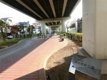 羽田西前公園の画像1
