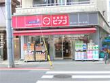 ミニピアゴ羽田1丁目店