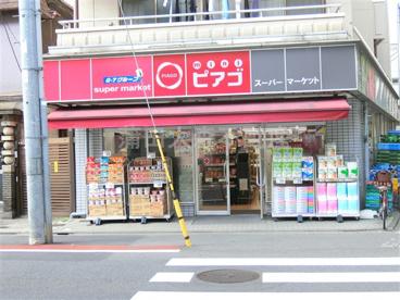 ミニピアゴ羽田1丁目店の画像1