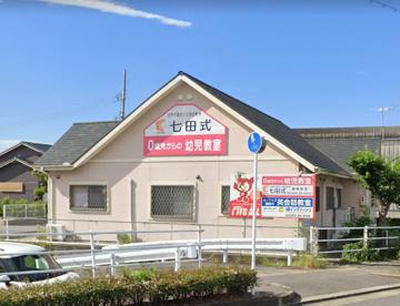 七田式 碧南教室の画像1