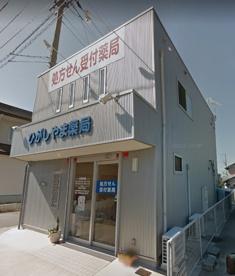 ひがしやま薬局の画像1
