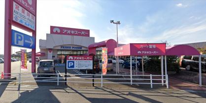 アオキスーパー 碧南店の画像1