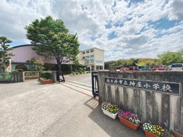 春日井市立神屋小学校の画像1