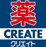 クリエイトSD(エス・ディー) 茅ケ崎円蔵交差点前店