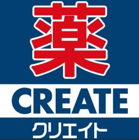 クリエイトSD(エス・ディー) 茅ケ崎円蔵交差点前店の画像1