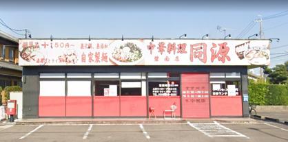 中華料理同源碧南店の画像1