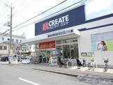 クリエイトエス・ディー 日吉本町店