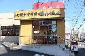 味ん味ん片倉店の画像1