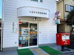 八王子子安南郵便局の画像1