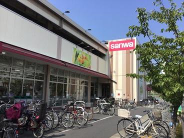 サンワ川崎遠藤町店の画像1