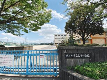 春日井市立大手小学校の画像1