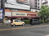 フレスコ服部緑地店