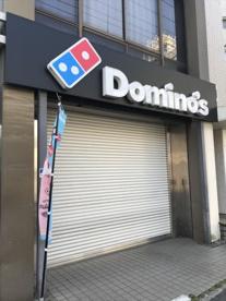 ドミノ・ピザ 所沢店の画像1