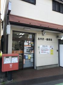 西所沢一郵便局の画像1