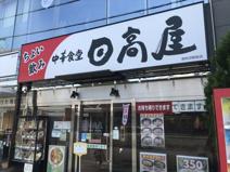 日高屋 西所沢駅前店