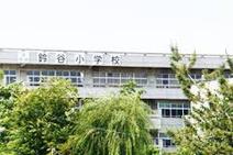 さいたま市立鈴谷小学校