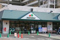 maruetsu(マルエツ) 天王町店
