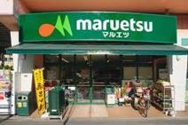 maruetsu(マルエツ) プチ 西新宿六丁目店