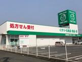 ZAG ZAG(ザグザグ) 曙店