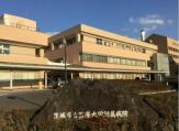 茨城県立医療大学病院