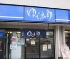 ゆで太郎久が原店
