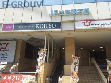 KOHYO住吉店の画像1