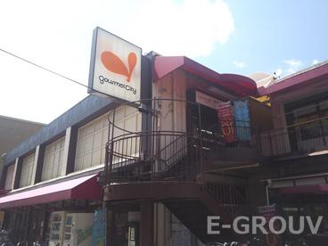 グルメシティ本山店の画像2