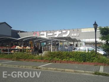 ホームセンターコーナン魚崎店の画像1