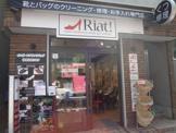 靴修理 リアット市ヶ谷店