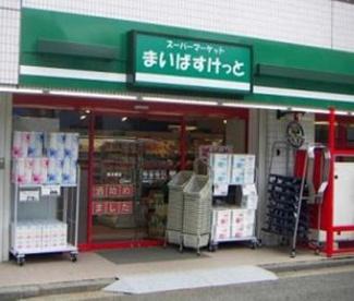 まいばすけっと鷺ノ宮駅南の画像1