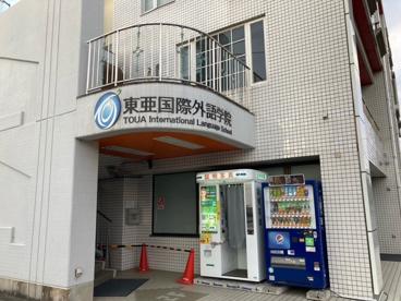 東亜国際外語学院 本校舎の画像1