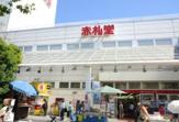赤札堂(門前仲町2丁目)