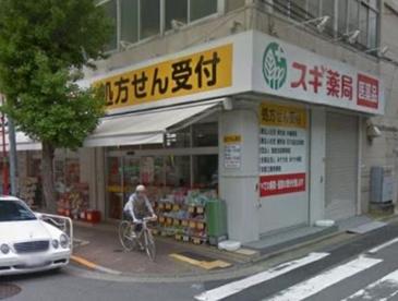 スギ薬局(富岡2丁目)の画像1