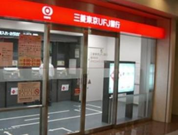 三菱UFJ銀行(門前仲町1丁目)の画像1