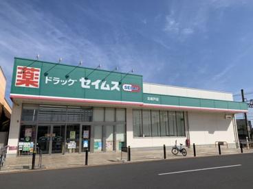 ドラッグセイムス北坂戸店の画像1