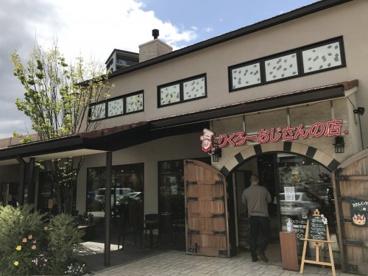 りくろーおじさんの店 彩都の森店の画像1