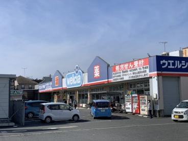 ウエルシア坂戸浅羽野店の画像1
